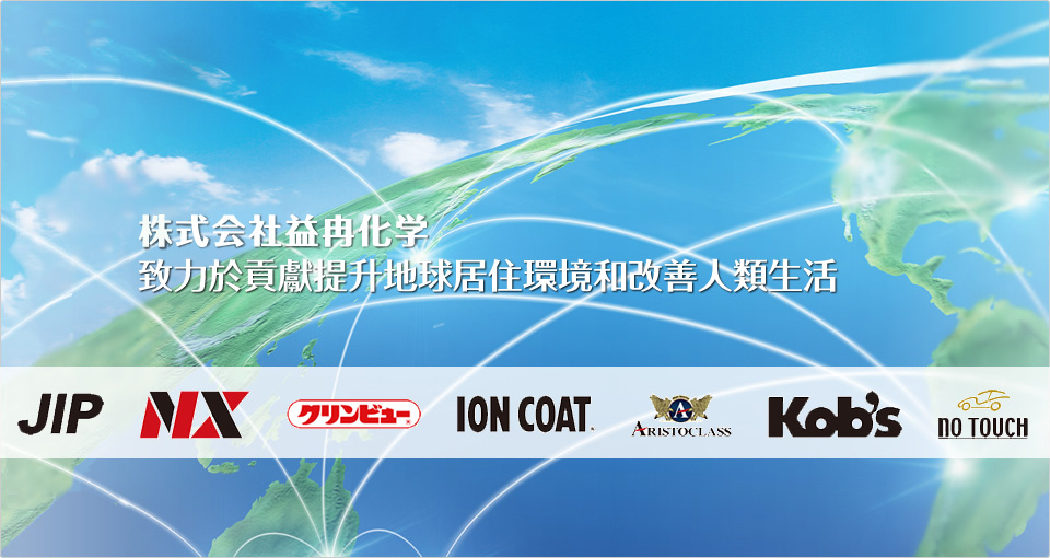 ICHINEN HOLDINGS Co.,LTD.