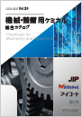 MACHINERY 機械・設備・溶接助剤ケミカル