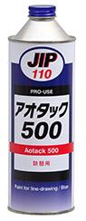 アオタック500