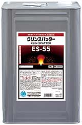 クリンスパッター ES-55 18kg
